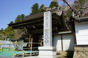室生寺石碑