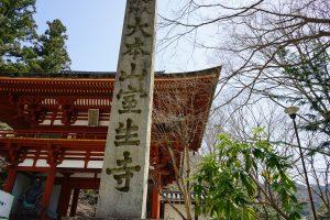 室生寺の石碑と仁王門
