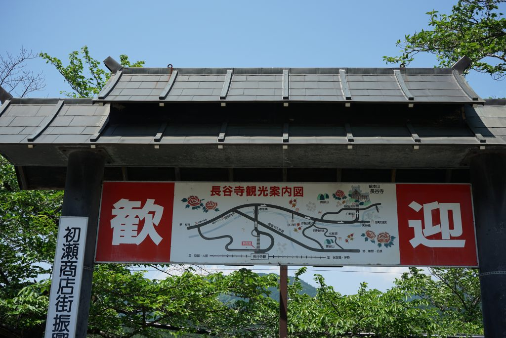 長谷寺の歓迎看板