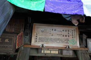 長谷寺本堂内部3