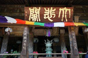 長谷寺本堂正面