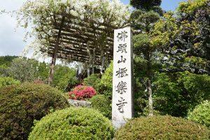 極楽寺石碑