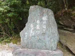ニホンオオカミ石碑