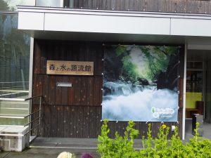 森と水の源流館入口