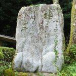 八咫烏神社石碑