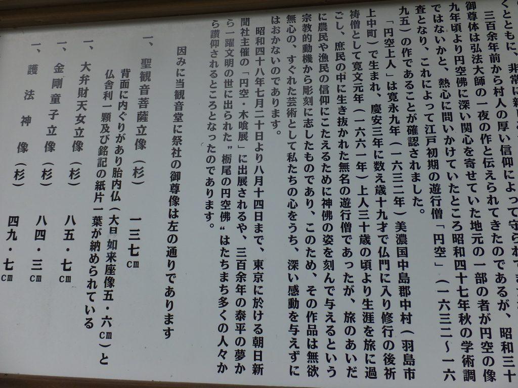 栃尾観音堂説明2
