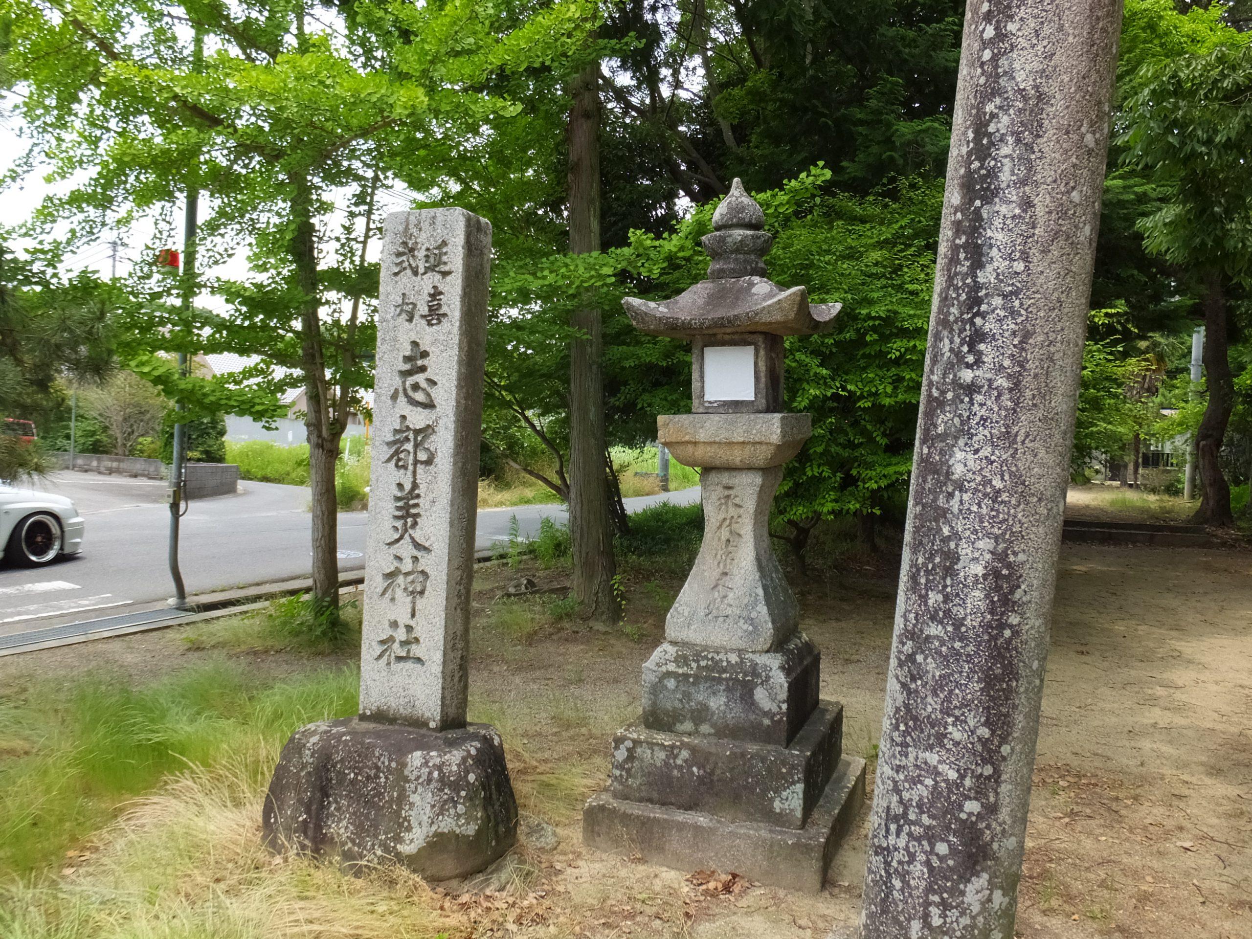 志都美神社石碑