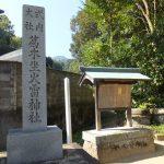 笛吹神社石碑