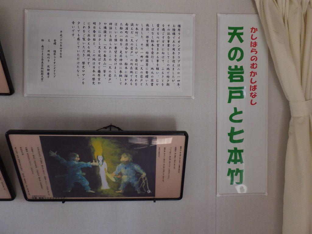 天岩戸神社と七本竹