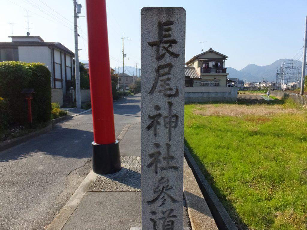 長尾神社一ノ鳥居石碑