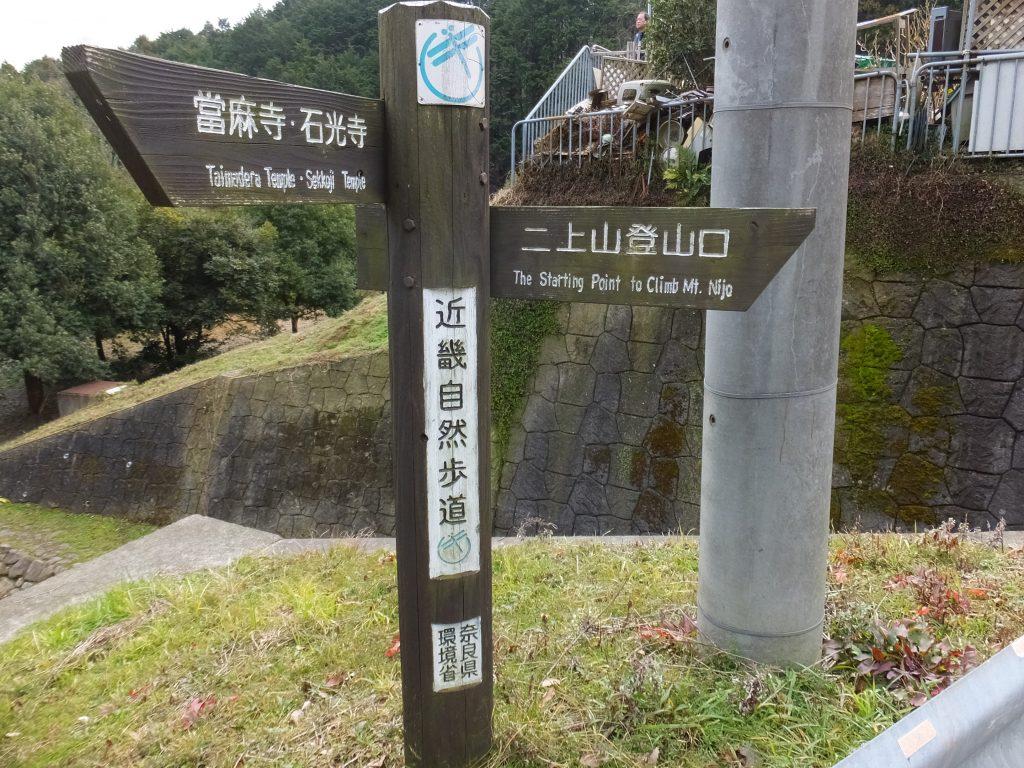 二上山登山口標識