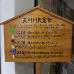 天川村憲章
