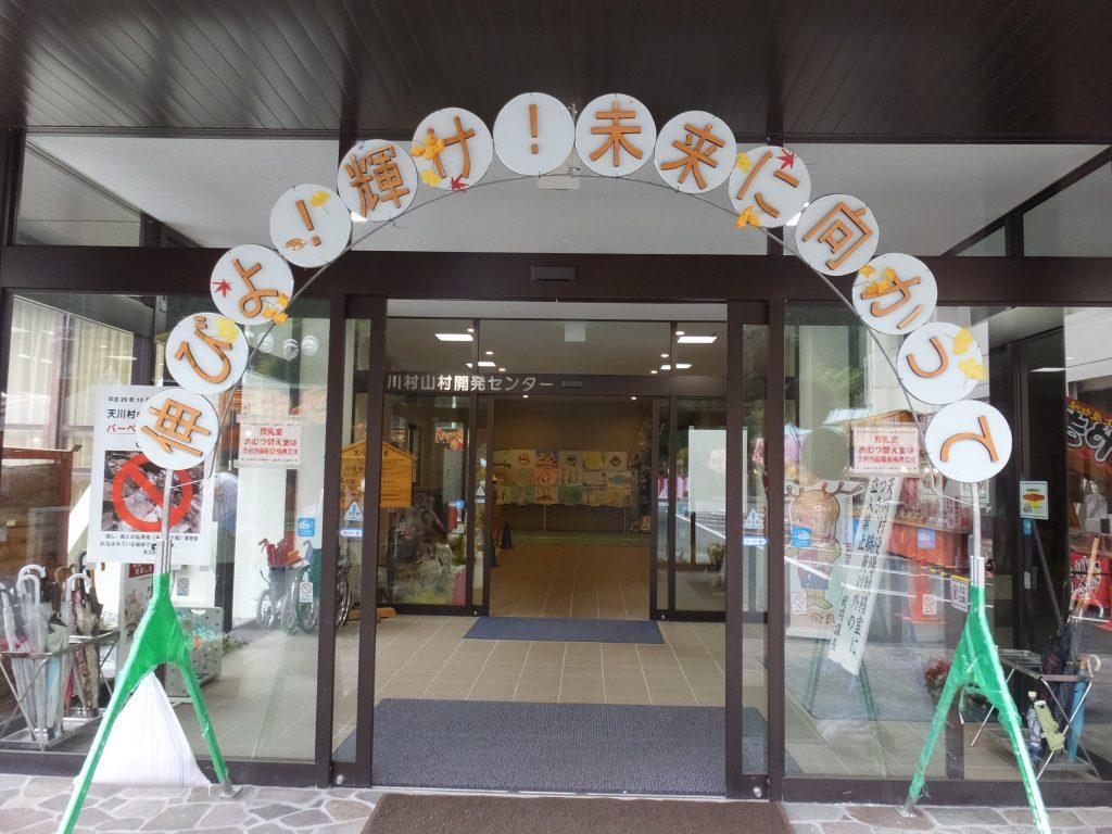 天川村役場入り口