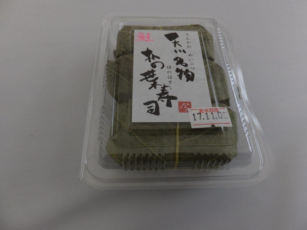 朴(ほ)の葉寿司