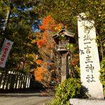 葛城一言主神社の石碑