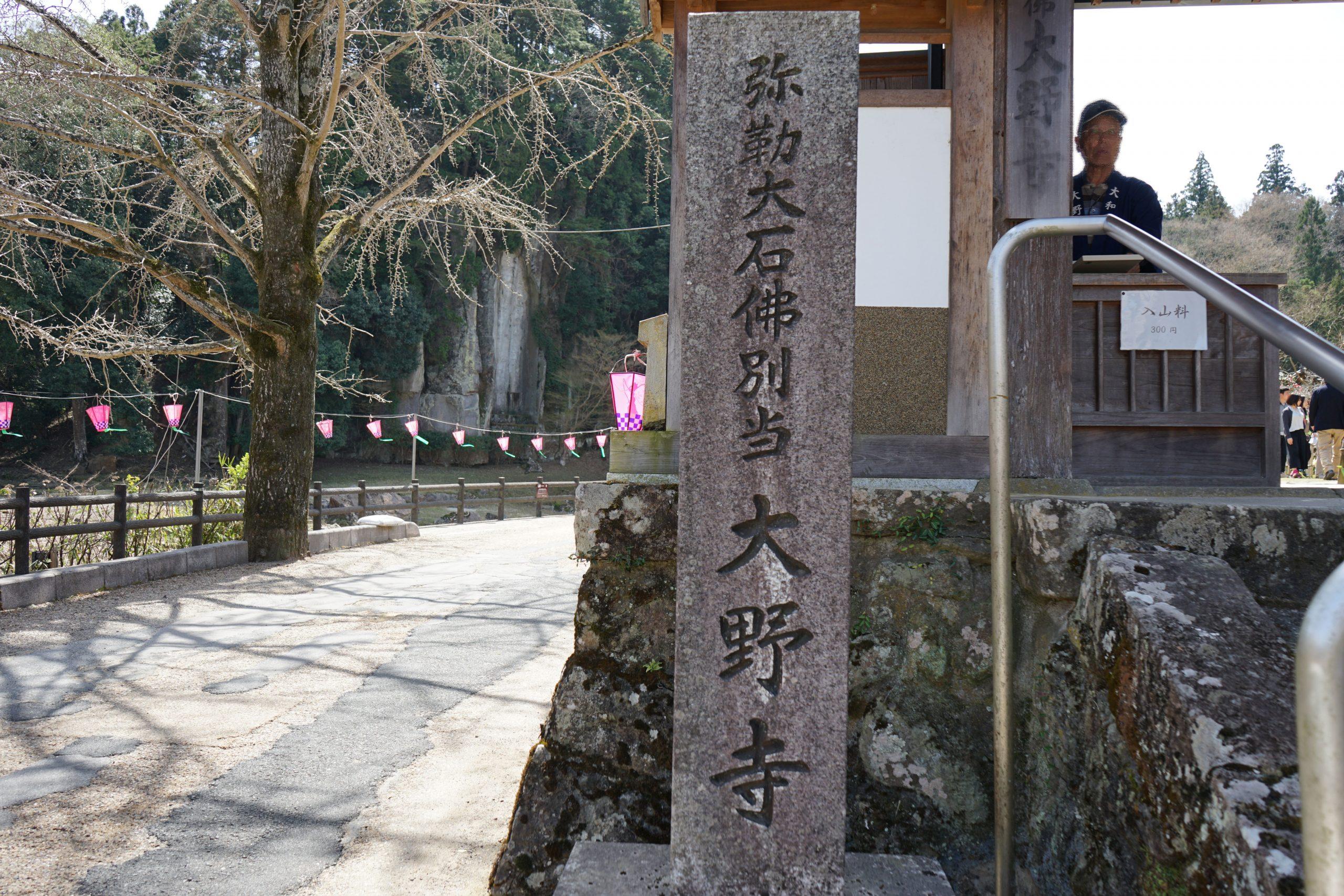 大野寺の石碑