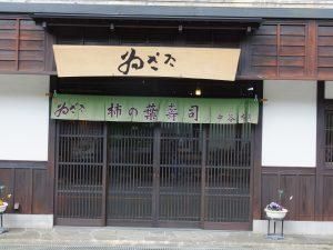 ゐざさ中谷本舗本店正面アップ