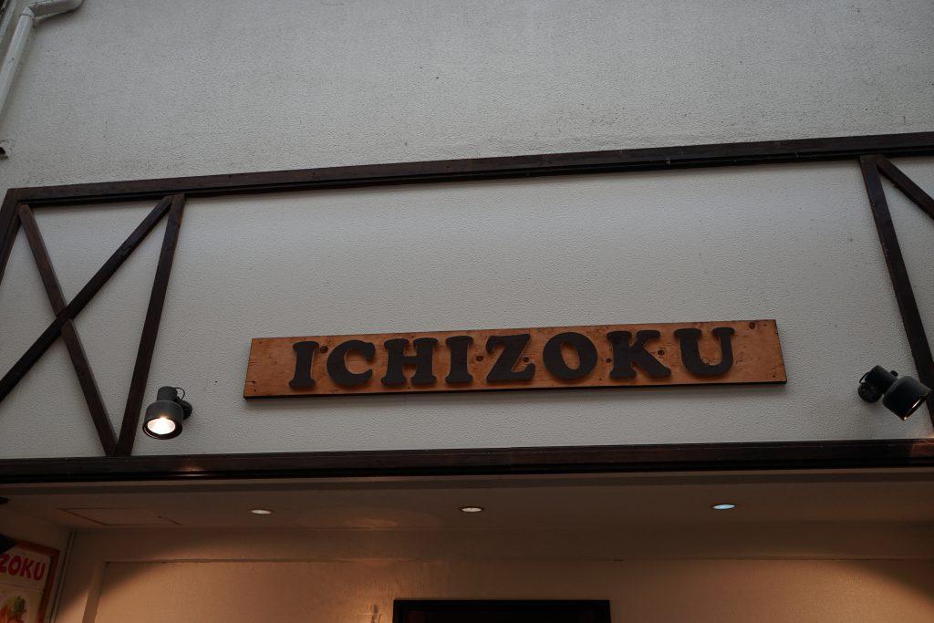 ICHIZOKU