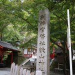 談山神社石碑