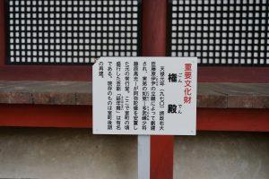 談山神社権殿3